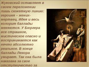 Жуковский оставляет в своем переложении лишь сюжетную линию: героиня – жених-