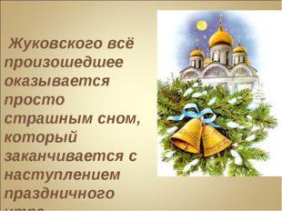 У Жуковского всё произошедшее оказывается просто страшным сном, который закан