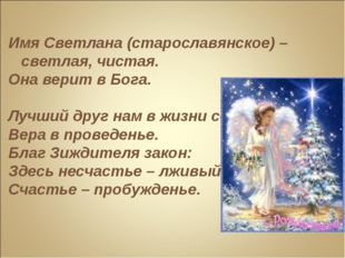 Имя Светлана (старославянское) – светлая, чистая. Она верит в Бога. Лучший д