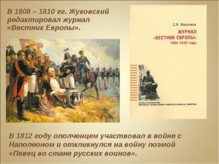 В 1808 – 1810 гг. Жуковский редактировал журнал «Вестник Европы». В 1812 году