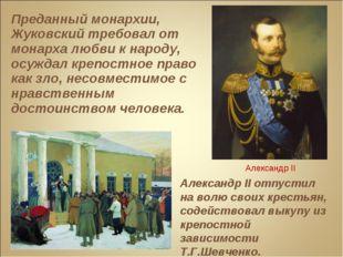Преданный монархии, Жуковский требовал от монарха любви к народу, осуждал кре