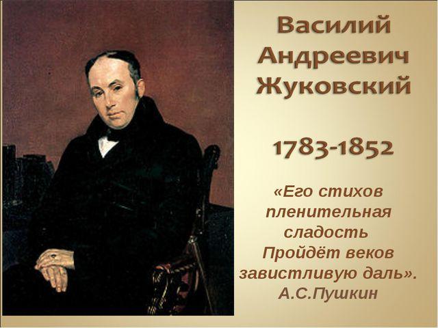 «Его стихов пленительная сладость Пройдёт веков завистливую даль». А.С.Пушкин