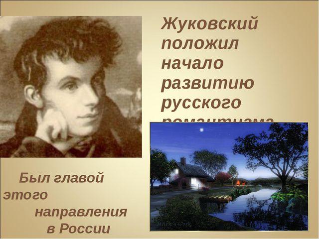 Жуковский положил начало развитию русского романтизма Был главой этого направ...