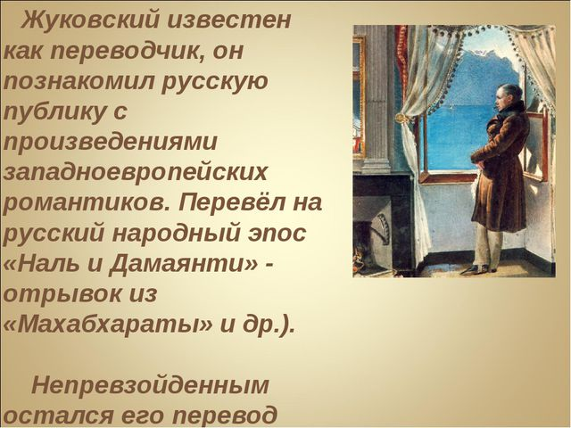 Жуковский известен как переводчик, он познакомил русскую публику с произведе...