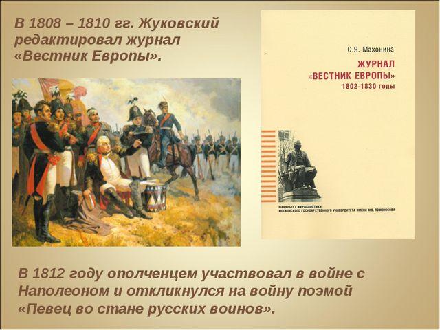 В 1808 – 1810 гг. Жуковский редактировал журнал «Вестник Европы». В 1812 году...