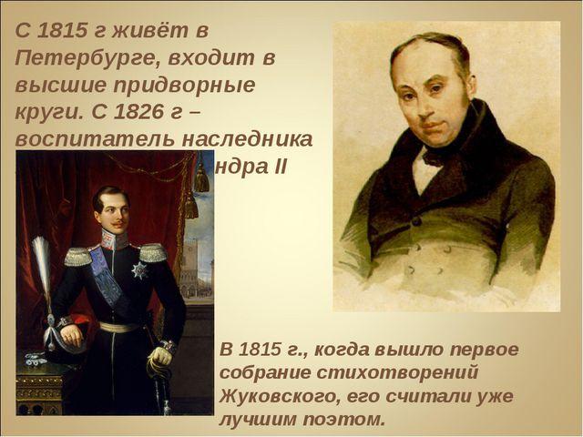 С 1815 г живёт в Петербурге, входит в высшие придворные круги. С 1826 г – вос...