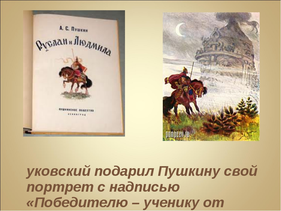 Жуковский подарил Пушкину свой портрет с надписью «Победителю – ученику от по...