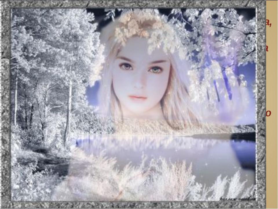 Героиня Жуковского чиста, невинна, она охраняема святым духом. Поэту она доро...