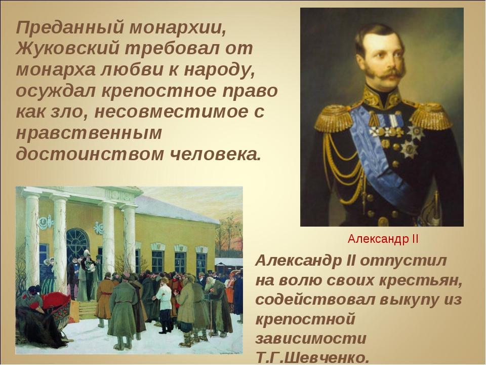 Преданный монархии, Жуковский требовал от монарха любви к народу, осуждал кре...