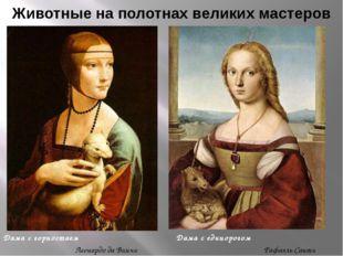 Животные на полотнах великих мастеров Дама с единорогом Дама с горностаем Лео
