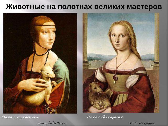 Животные на полотнах великих мастеров Дама с единорогом Дама с горностаем Лео...