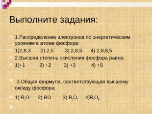 Выполните задания: 1.Распределение электронов по энергетическим уровням в ато