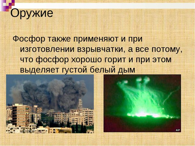 Оружие Фосфор также применяют и при изготовлении взрывчатки, а все потому, чт...