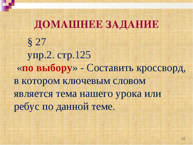 ДОМАШНЕЕ ЗАДАНИЕ § 27 упр.2. стр.125 «по выбору» - Составить кроссворд, в кот...