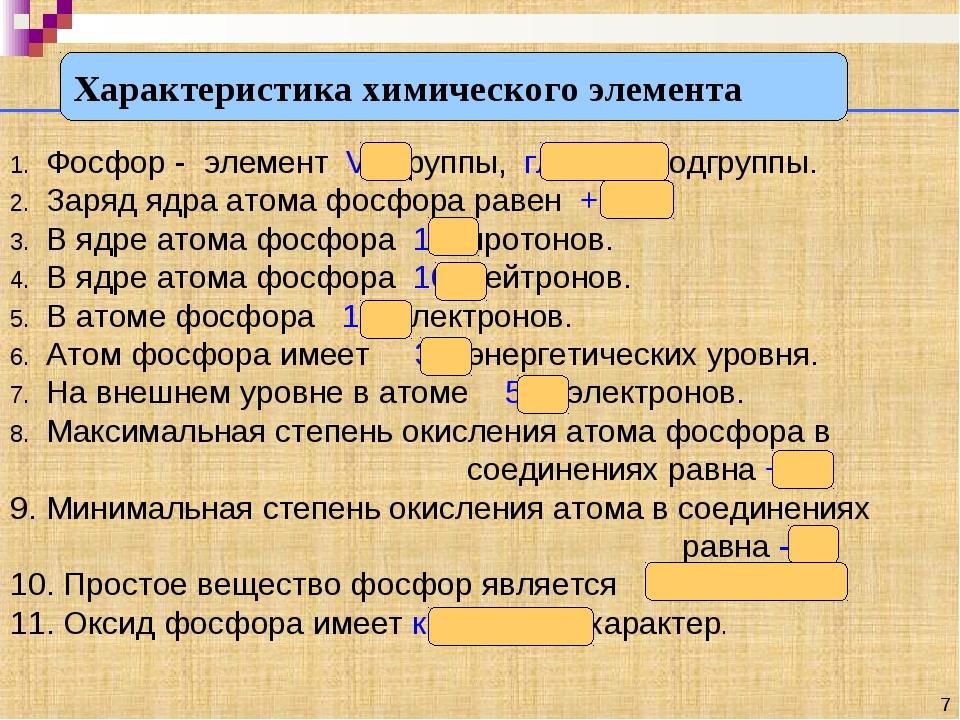 Фосфор - элемент V группы, главной подгруппы. Заряд ядра атома фосфора равен...
