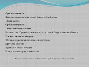 Сроки проведения: Викторина проводиться в рамках Всероссийской акции «Вахта