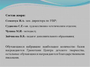 Состав жюри: Семенчук И.А- зам. директора по УВР; Судакова С.Г.-зав. художес