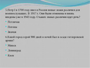 10. Когда и у каких русских воинов появилась впервые единая военная форма? мо