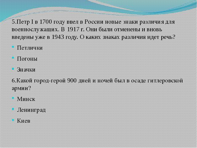 10. Когда и у каких русских воинов появилась впервые единая военная форма? мо...