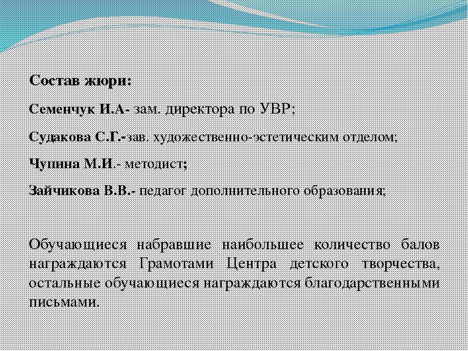 Состав жюри: Семенчук И.А- зам. директора по УВР; Судакова С.Г.-зав. художес...