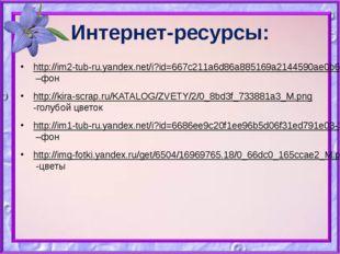 Интернет-ресурсы: http://im2-tub-ru.yandex.net/i?id=667c211a6d86a885169a21445