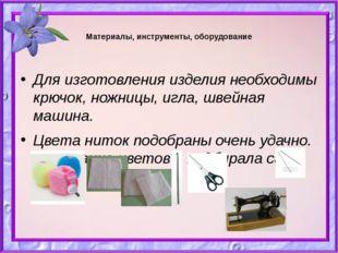 Материалы, инструменты, оборудование Для изготовления изделия необходимы крю