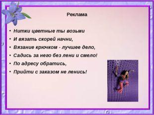 Реклама Нитки цветные ты возьми И вязать скорей начни, Вязание крючком - луч