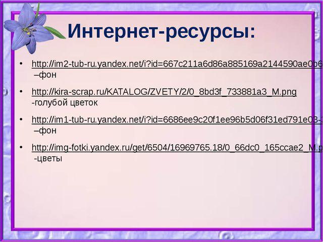 Интернет-ресурсы: http://im2-tub-ru.yandex.net/i?id=667c211a6d86a885169a21445...