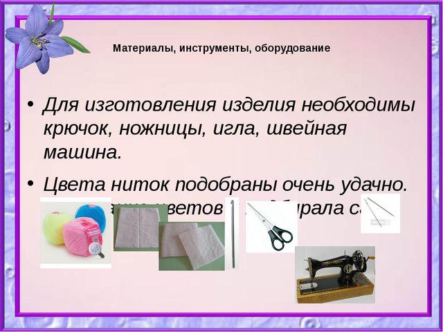 Материалы, инструменты, оборудование Для изготовления изделия необходимы крю...