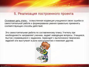 5. Реализация построенного проекта Основная цель этапа- осмысленная коррекц