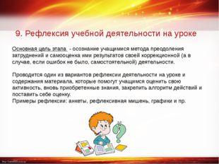 9. Рефлексия учебной деятельности на уроке Основная цель этапа- осознание у