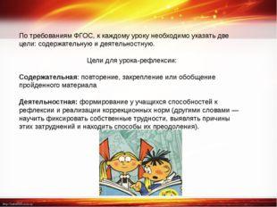 По требованиям ФГОС, к каждому уроку необходимо указать две цели: содержатель