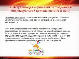 2. Актуализация и фиксация затруднений в индивидуальной деятельности (5-8 мин