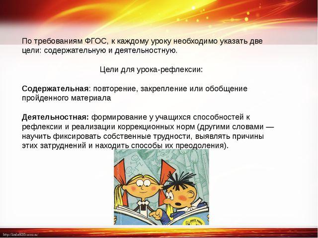 По требованиям ФГОС, к каждому уроку необходимо указать две цели: содержатель...