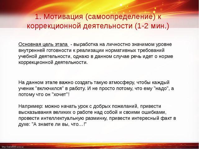 1.Мотивация (самоопределение) к коррекционной деятельности (1-2 мин.) Основн...