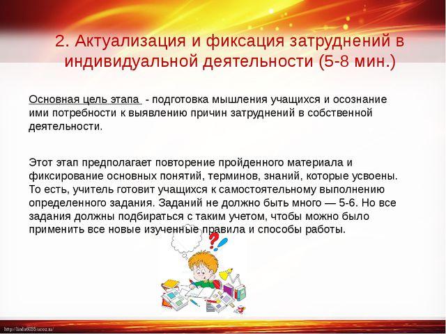 2. Актуализация и фиксация затруднений в индивидуальной деятельности (5-8 мин...