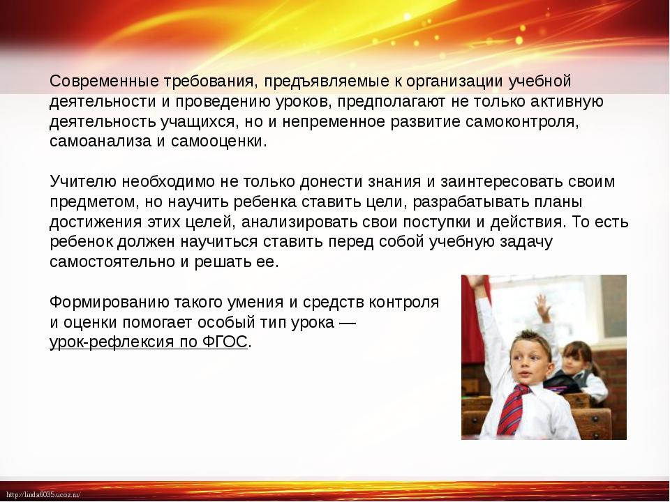 Современные требования, предъявляемые к организации учебной деятельности и пр...