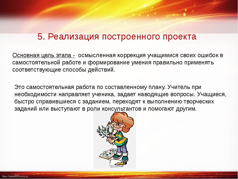 5. Реализация построенного проекта Основная цель этапа- осмысленная коррекц...