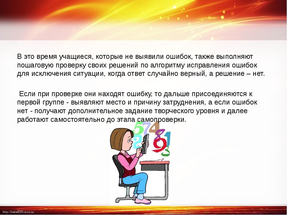 В это время учащиеся, которые не выявили ошибок, также выполняют пошаговую пр...