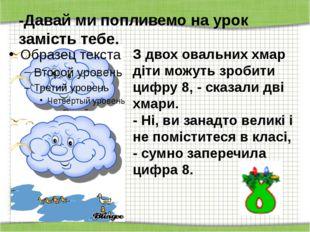 -Давай ми попливемо на урок замість тебе. http://aida.ucoz.ru З двох овальних
