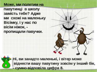 http://aida.ucoz.ru Може, ми полетим на павутинці в школу замість тебе? Адже