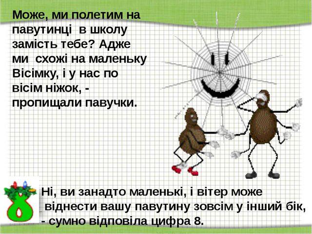 http://aida.ucoz.ru Може, ми полетим на павутинці в школу замість тебе? Адже...