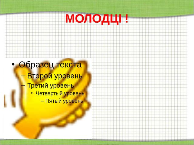 МОЛОДЦІ ! http://aida.ucoz.ru