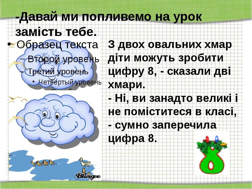 -Давай ми попливемо на урок замість тебе. http://aida.ucoz.ru З двох овальних...