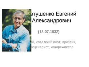 Евтушенко Евгений Александрович (18.07.1932) Русский, советский поэт, прозаик