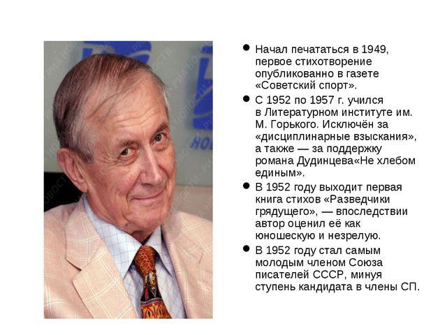 Начал печататься в1949, первое стихотворение опубликованно в газете «Советск...