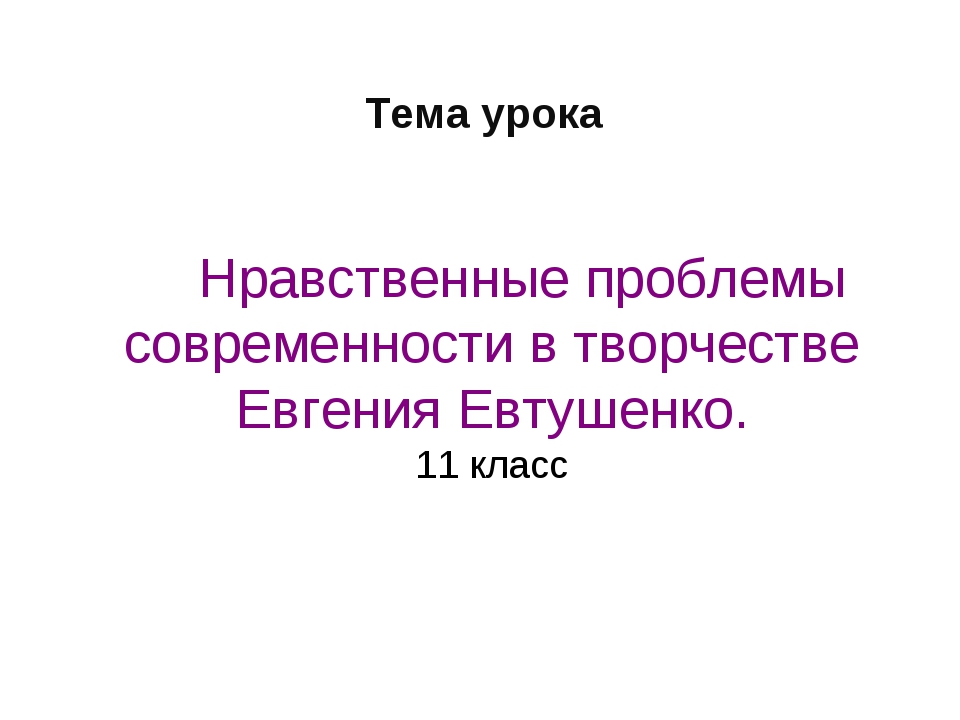 Нравственные проблемы современности в творчестве Евгения Евтушенко. 11 класс...
