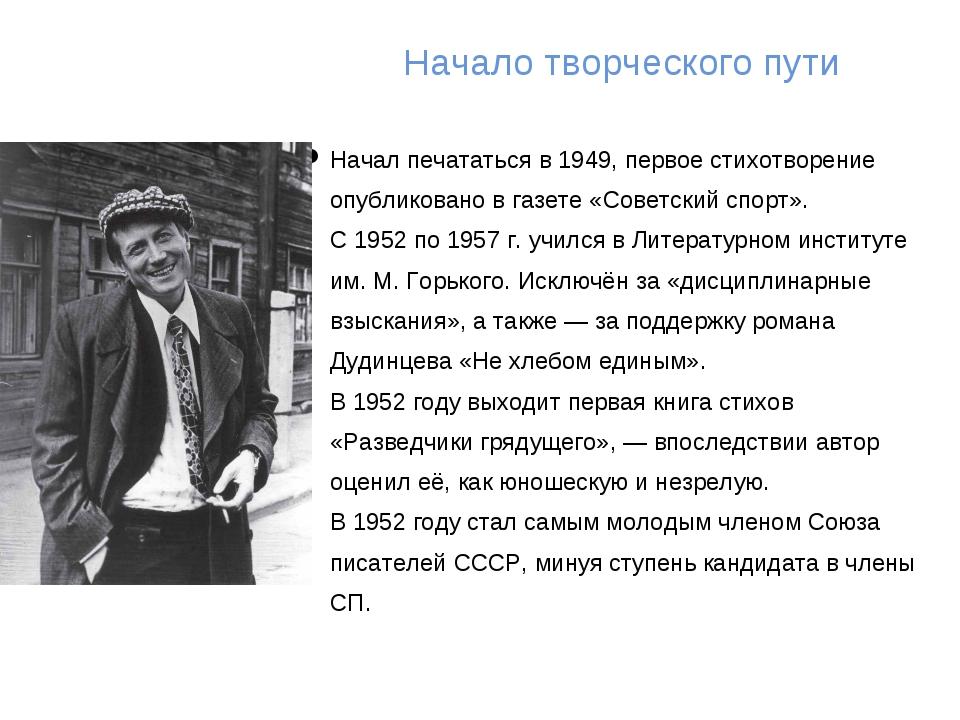 Начало творческого пути Начал печататься в 1949, первое стихотворение опублик...