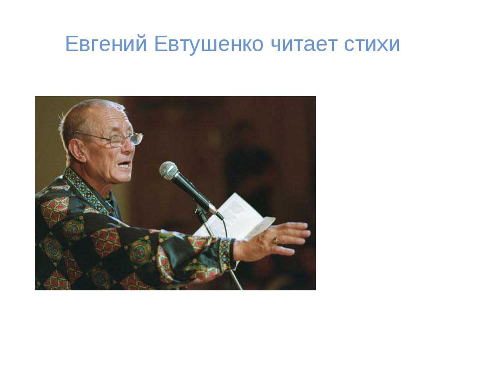 Евгений Евтушенко читает стихи