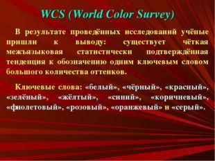 WCS (World Color Survey) В результате проведённых исследований учёные пришли